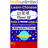 [Learn Chinese — Bilingual Sci-Fi Story] XY星球 —— Planet XY: Chinese-English Parallel Text (Chinese HSK 3, Chinese HSK 4) (Chinese-English Bilingual Stories)