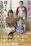 母さん、お花の中にねんね―不妊治療、出産、乳癌 2歳の娘を残して逝ったある母の物語