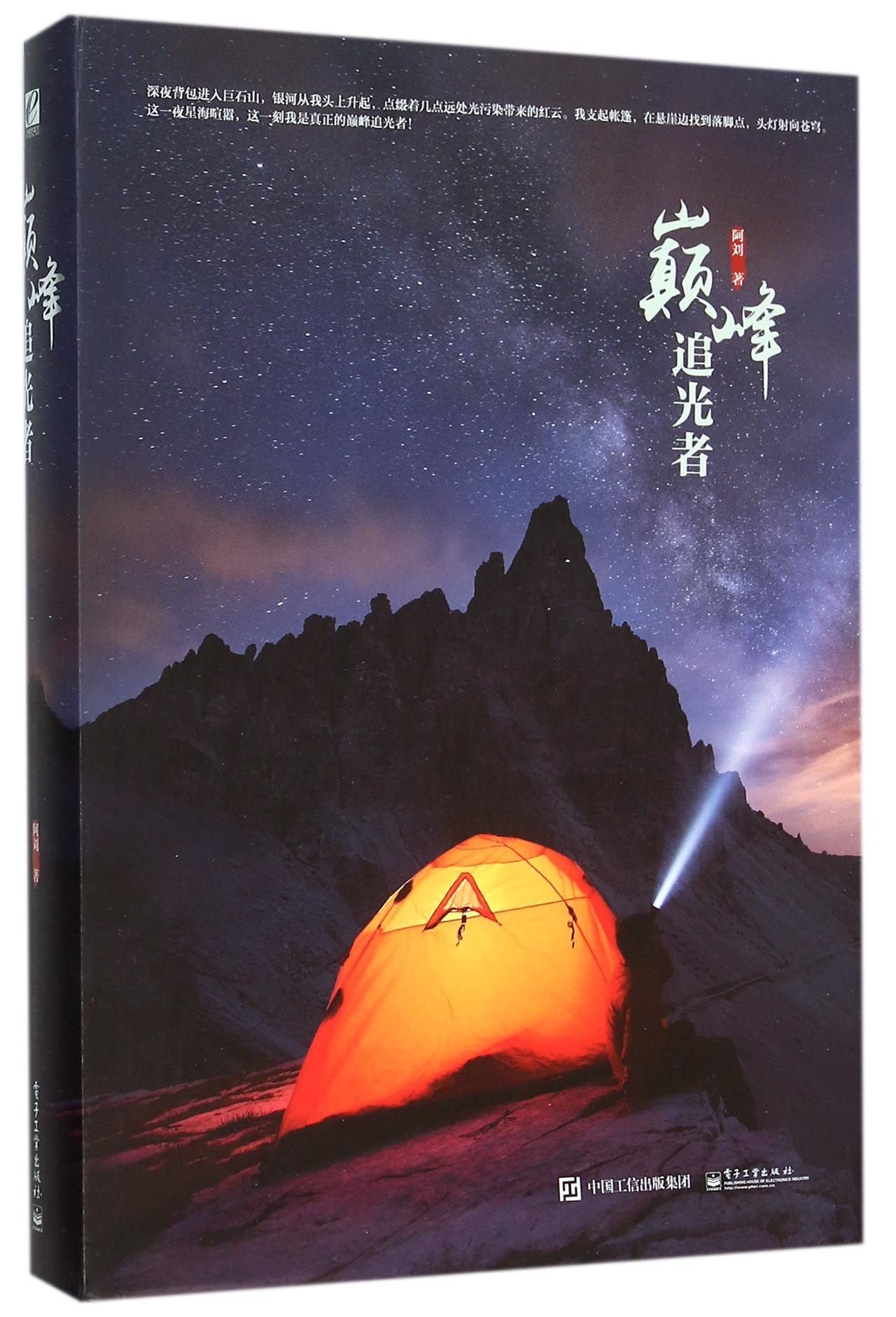 Light Chaser at the Peak (Chinese Edition) PDF
