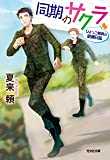 同期のサクラ: ひよっこ隊員の訓練日誌 (光文社キャラクター文庫)