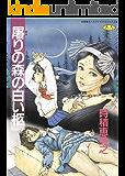 屠りの森の白い柩 (別冊エースファイブコミックス)