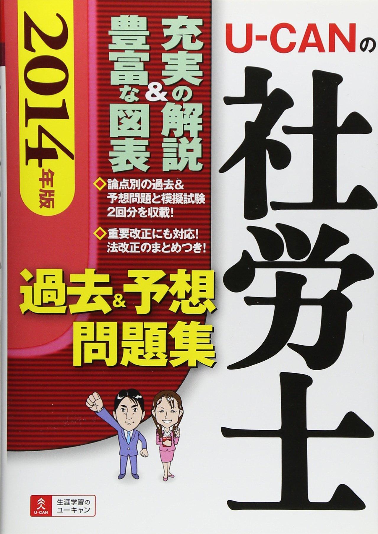 Read Online Yūkyan no sharōshi kako ando yosō mondaishū : 2014 ebook