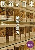 医道の日本 2019年12月号(鍼灸と漢方)
