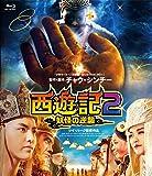 西遊記2~妖怪の逆襲~ [Blu-ray]