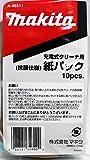 makita 充電式クリーナー(4072、4073、4093)用 紙パック 抗菌仕様 10枚入