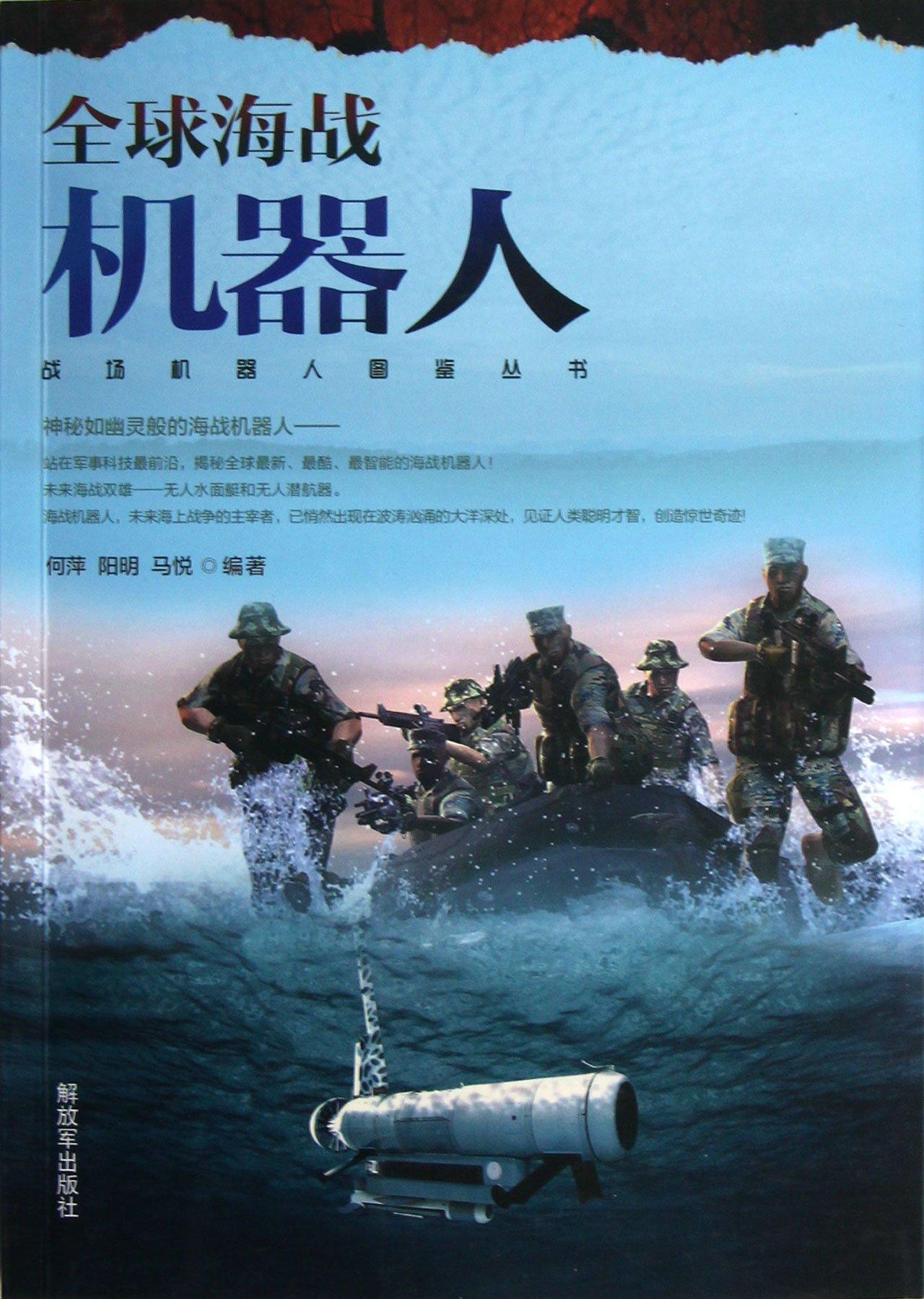 Global Naval Battle Robot / Battlefield Robot Illustrated Handbook Series (Chinese Edition) pdf epub