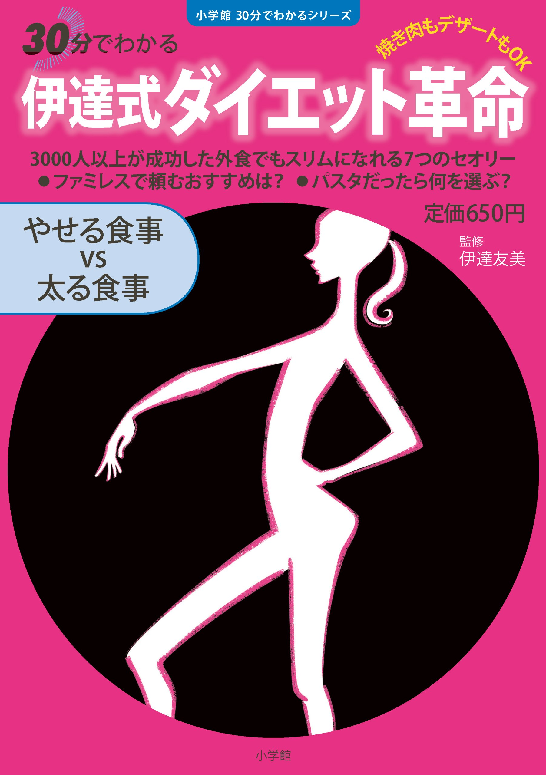 Download (series can be seen in Shogakukan 30 minutes) get fat meal diet vs the roast and desserts also lose weight OK Date, diet revolution ~ (2009) ISBN: 4091036759 [Japanese Import] PDF