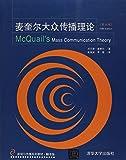 麦奎尔大众传播理论(第五版)