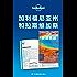 Lonely Planet孤独星球:加利福尼亚州和拉斯维加斯 (Lonely Planet孤独星球旅行指南 19)