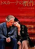 トスカーナの贋作(続・死ぬまでにこれは観ろ!) [DVD]