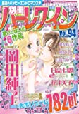 別冊ハーレクインVol.94 (ハーレクイン増刊)