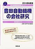 豊田自動織機の会社研究 2018年度版 (会社別就職試験対策シリーズ 機械)