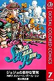 ジョジョの奇妙な冒険 第7部 カラー版 7 (ジャンプコミックスDIGITAL)