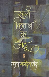 Bangal Ka Kala Jadu In Urdu Pdf
