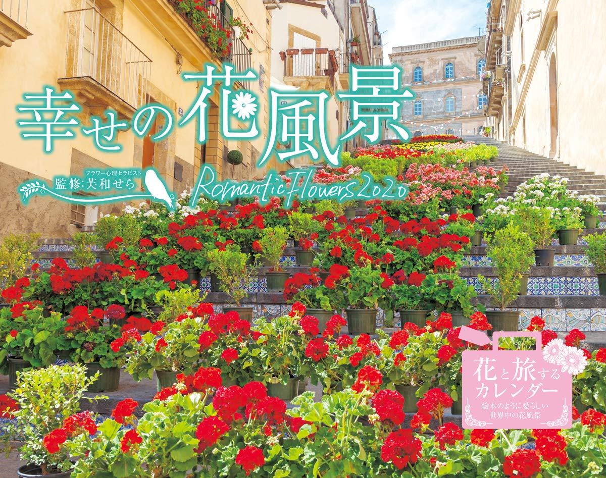 Amazon Co Jp 幸せの花風景 Romantic Flowers 2020 インプレス