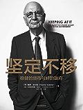 坚定不移(美联储前主席保罗·沃尔克,91岁高龄书写70年金融从业经验与教训, 详述近一个世纪的货币政策和国际金融体系变迁)