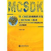 TI C66X多核软件开发(MCSDK)技术:基于CCSV5SYS/BIOS的高级应用与实例精解(附光盘)