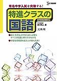 特進クラスの国語 新課程 (新学習指導要領対応)