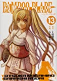 BAMBOO BLADE 13 (ヤングガンガンコミックス)