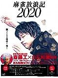 【Amazon.co.jp限定】麻雀放浪記2020 [Blu-ray] (非売品劇場プレス 付)