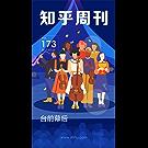 知乎周刊・台前幕后(总第 173 期)