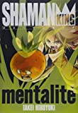 シャーマンキング完全版 最終公式ガイドブック マンタリテ (ジャンプコミックス)