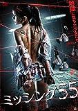 ミッシング55 [DVD]