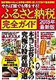 ふるさと納税完全ガイド2018年最新版 (洋泉社MOOK)
