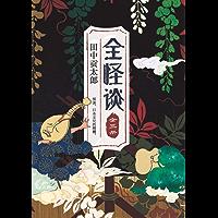 """全怪谈(怪谈,日本文化的精髓。田中贡太郎二十余年心血之作。网罗日本经典鬼灵精怪传说。京极夏彦必携的""""创作灵感书""""。)"""