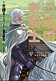 辺境の老騎士 V バルド・ローエンと始祖王の遺産