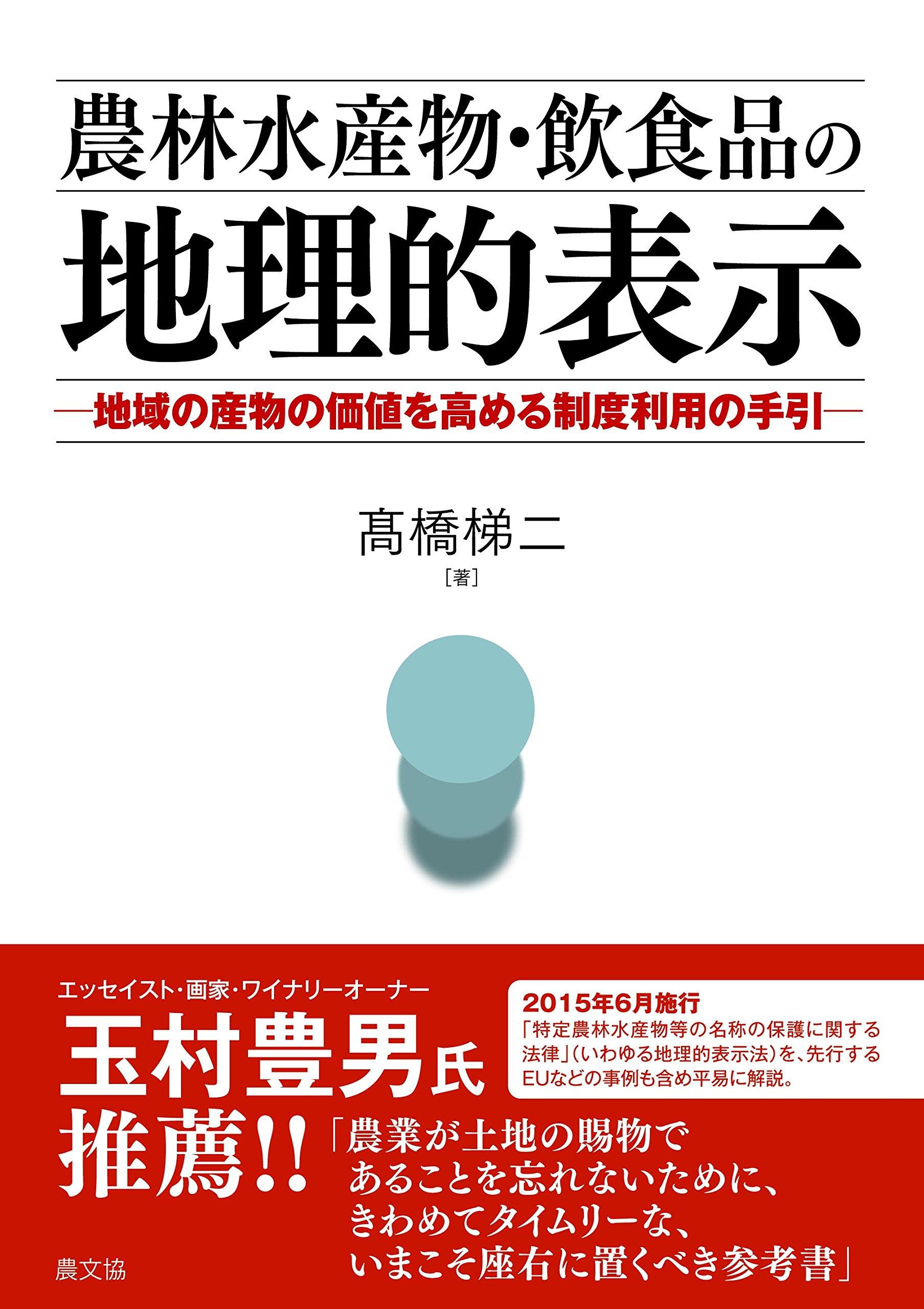 Read Online Norin suisanbutsu inshokuhin no chiriteki hyoji : Chiki no sanbutsu no kachi o takameru seido riyo no tebiki. PDF