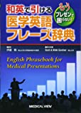 もうプレゼンで困らない!−和英で引ける医学英語フレーズ辞典