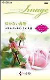 咲かない薔薇 ベティ・ニールズ選集 20 (ハーレクイン・イマージュ)