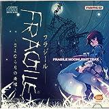 FRAGILE(フラジール) ~さよなら月の廃墟~ Wii 予約特典「サウンドトラック FRAGILE MOONLIGHT TRAX」【特典のみ】