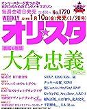 オリ☆スタ 2014年 1/20号