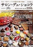 サロン・デュ・ショコラ オフィシャル・ムック2016 (レタスクラブムック)