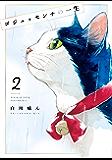 ゴジュッセンチの一生2【電子限定特典付き】 (it COMICS)