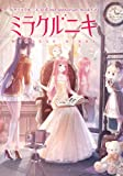 ミラクルニキ 公式2nd Anniversary Book