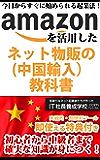 今日からすぐに始められる起業法!1日30分で月収300万を稼ぐ!Amazonを活用したネット物販(中国輸入)の教科書