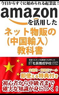 b2cf19b77d 中国輸入 年商1億円のつくりかた: アマゾン楽天Qoo10で売る | 佐藤大介 ...