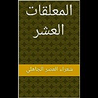 المعلقات العشر (Arabic Edition)