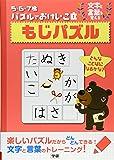 5・6・7歳パズルでおけいこ〈1〉もじパズル (5・6・7歳パズルでおけいこ 1)