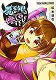 魔王の娘は優しすぎる!! 1 (ヤングアニマルコミックス)