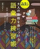 大人の品格を身につける 語彙力練習帳 (TJMOOK)