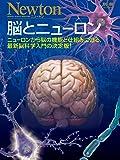 脳とニューロン (ニュートン別冊)