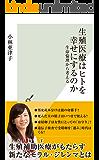 生殖医療はヒトを幸せにするのか~生命倫理から考える~ (光文社新書)