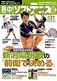 熱中!ソフトテニス部 2019春号 vol.46 [新潟県選抜の「前衛で決める」] (B.B.MOOK1441)