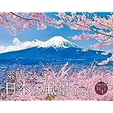 素晴らしき日本の風景 (インプレスカレンダー2020)