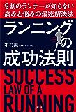 ランニングの成功法則