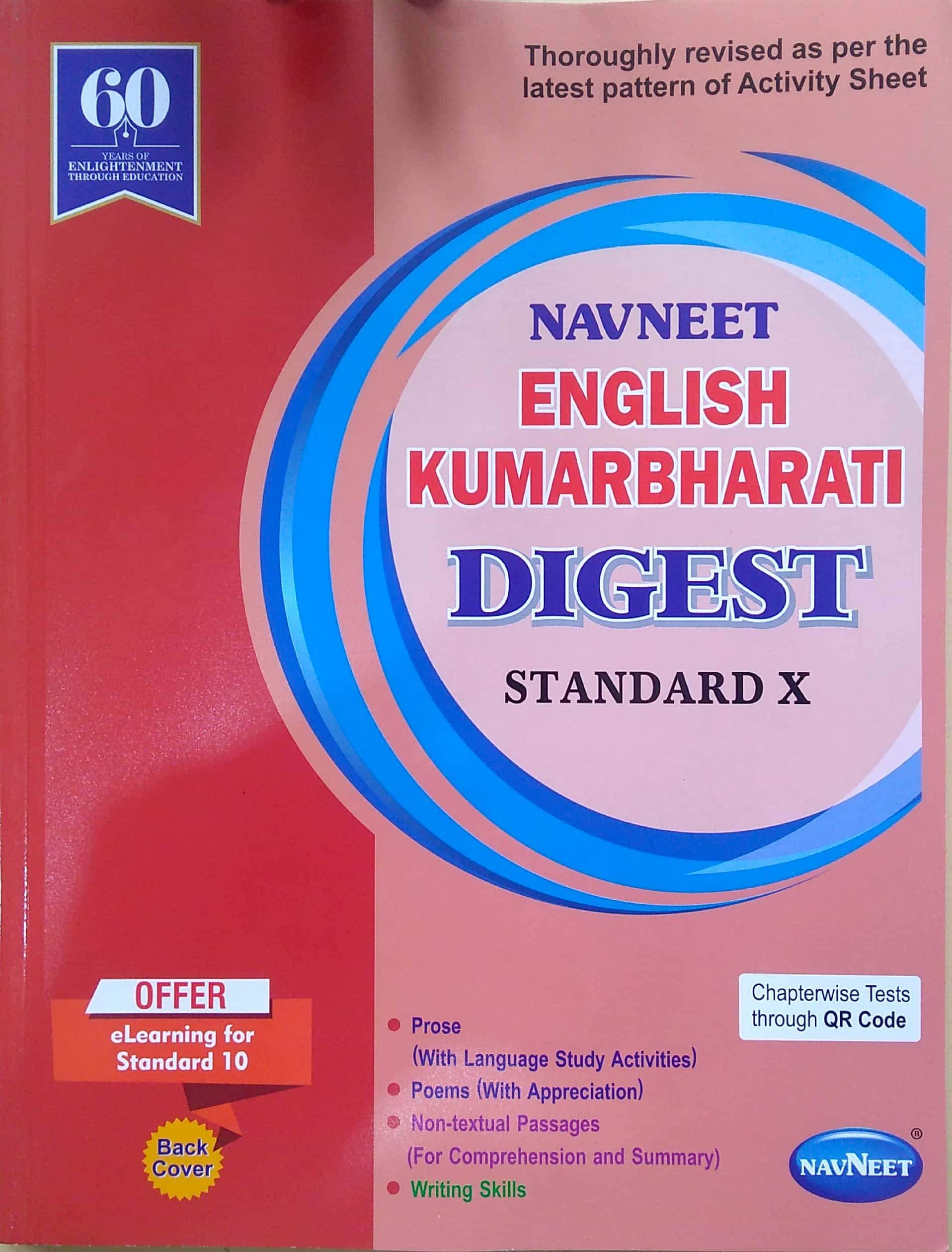 English Kumar Bharti Digest Navneet Class 10th New Syllabus